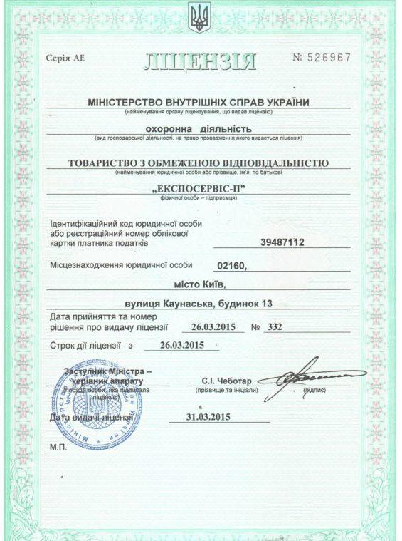 Ліцензія на охоронну діяльність Експосервіс-П, ТОВ
