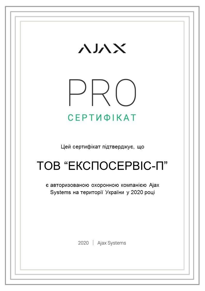 Сертификат авторизованная охранная компания AJAX Sistem