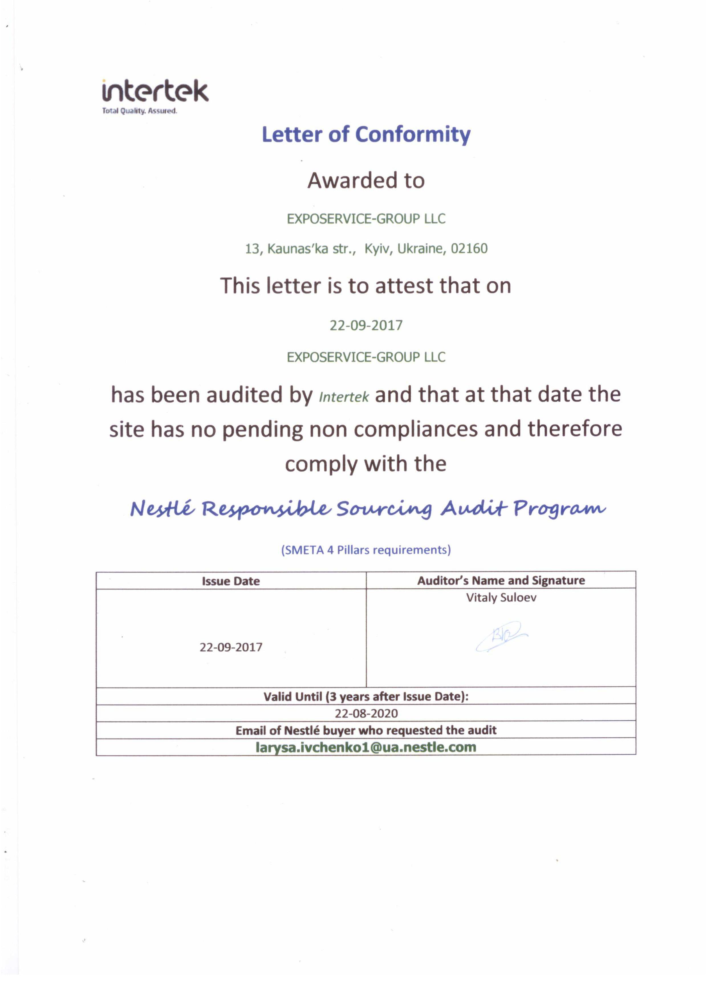 Сертифікат Intertek Group,