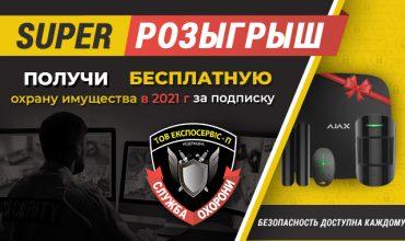 Новогодний розыгрыш услуг пультовой охраны Экспосервис-П