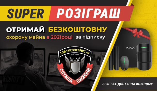 Новорічний розіграш послуг пультової охорони Експосервіс-П
