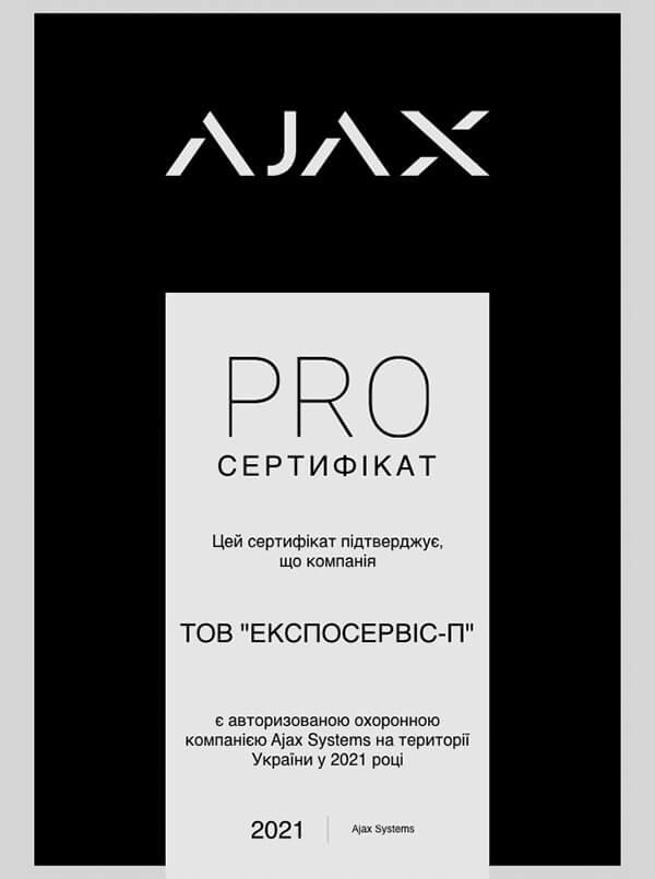 Сертификат. ООО Экспосервис-П сертифицированный партнер Ajax Systems.