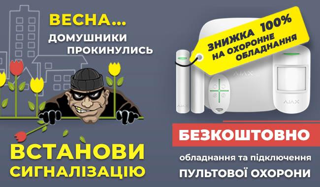 Безкоштовно охоронна система. Акція на обладнання і установку пультової охорони Експосервіс - П