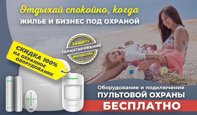 Акция на охрану квартиры Экспосервис - П | охранная фирма