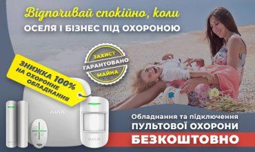 Акція на охорону квартири Експосервіс - П   охоронна фірма