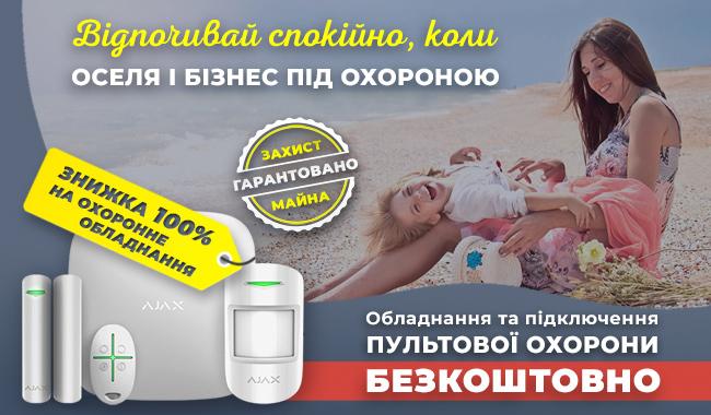Акція на охорону квартири Експосервіс - П | охоронна фірма