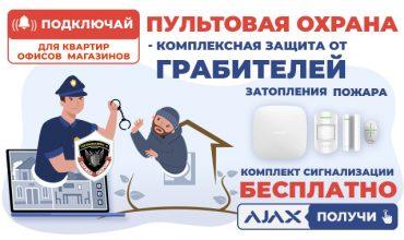 Подключай охрану-получай AJAX   акция пультовой охраны Экспосервис-П