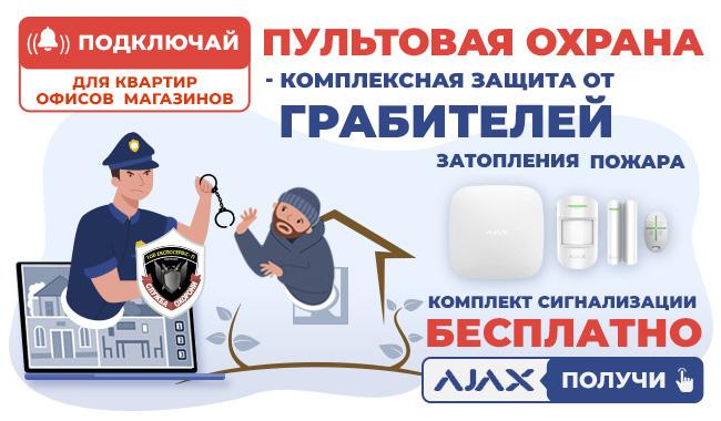 Подключай охрану-получай AJAX | акция пультовой охраны Экспосервис-П