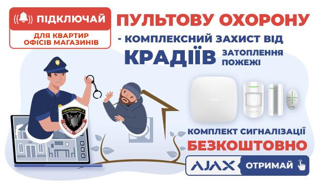 Підключай охорону-отримуй AJAX | акція пультової охорони Експосервіс-П